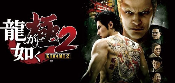 Yakuza Kiwami 2 PC Release Confirmed, Teaser Hits YouTube